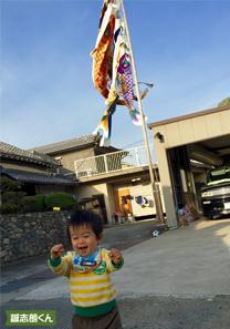 投稿者様:中塚様 タイトル:鯉のぼりだー!