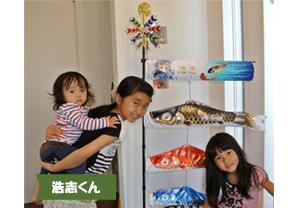 投稿者様:橋本様 タイトル:弟の鯉のぼり 投稿者様コメント:弟の初節句に買ってもらった名前入りの鯉のぼり。 小さいけれどお気に入りです。お姉ちゃん達が、飾ってくれました。