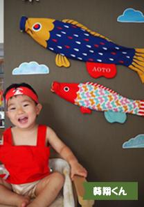 投稿者様:多田様 タイトル:金太郎さんと鯉のぼり 投稿者様コメント:鯉のぼりの歌をうたうと、飾っている鯉のぼりを指さして大喜び!これからもすくすく大きくなってね。