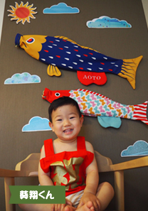 投稿者様:多田様 タイトル:金太郎さんと鯉のぼり 投稿者様コメント:鯉のぼりの歌をうたうと、飾っている鯉のぼりを指さして大喜び! これからもすくすく大きくなってね。