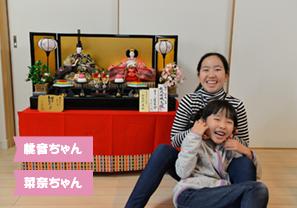 投稿者様:法隆様 タイトル:姉妹で雛祭  投稿者様コメント:毎年この時期ひな人形と共に写真を撮っております。今年で12回目成長する娘たちに喜びを感じます