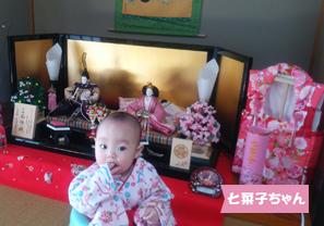 投稿者様:宮田様 タイトル:私のお雛様  投稿者様コメント:素敵なお雛様を飾って、みんなで初節句をお祝いしました。七菜ちゃんおめでとう♪ すくすく成長してね!