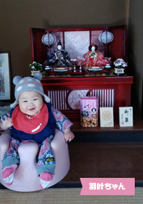 投稿者様:岡田様 タイトル:初めての宝物  投稿者様コメント:おじいちゃん、おばあちゃん、かわいいお雛様を買ってくれてありがとう。大切な宝物ができました。早く一緒に飾ろうね。