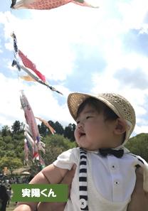 投稿者様:護田様 タイトル:初節句、初こいのぼり 投稿者様コメント:子どもの日にこいのぼりフェスタへこいのぼりを見に行きました?天気が良くて眩しそうでしたが、大きな鯉に興味津々のボクです(^ ^)