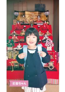 投稿者様:春名様 タイトル:嬉しい雛祭り♪ 投稿者様コメント:今年から小学校1年生。お姉さんになり、お雛様の飾りつけも片付けも手伝ってくれるようになりました。 毎日楽しく通学する姿がとってもうれしいです。