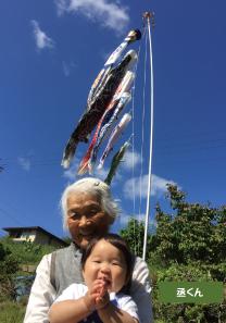 投稿者様:笹尾様 タイトル:ひいおばあちゃん、ありがとう 投稿者様コメント:ひ孫の初節句にひいおばあちゃんが買ってくれた立派な鯉のぼり。元気に大きくなるように、今日もひいおばあちゃんと鯉のぼりを眺めています。