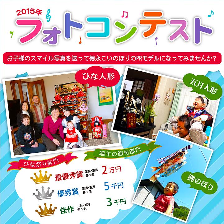 人形の徳永2015フォトコンテスト