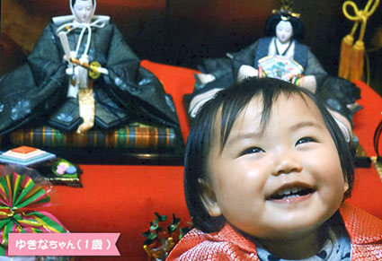 タイトル:ゆきなの楽しい楽しいお雛祭り!